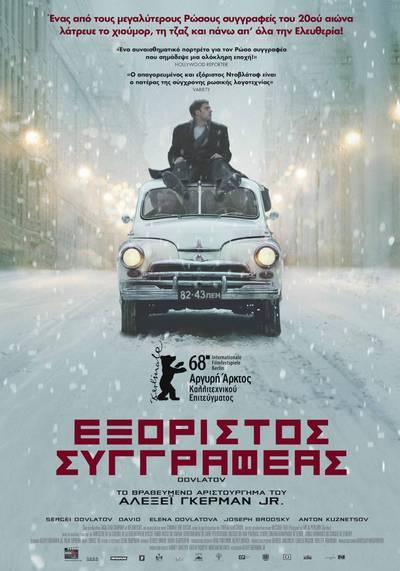 Εξόριστος Συγγραφέας (Dovlatov)